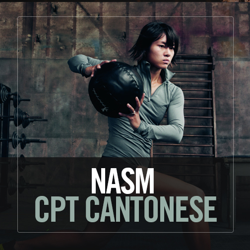 NASM CPT : Cantonese (2 Day Course)