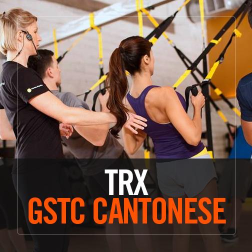 TRX GSTC 懸吊訓練小組模式培訓